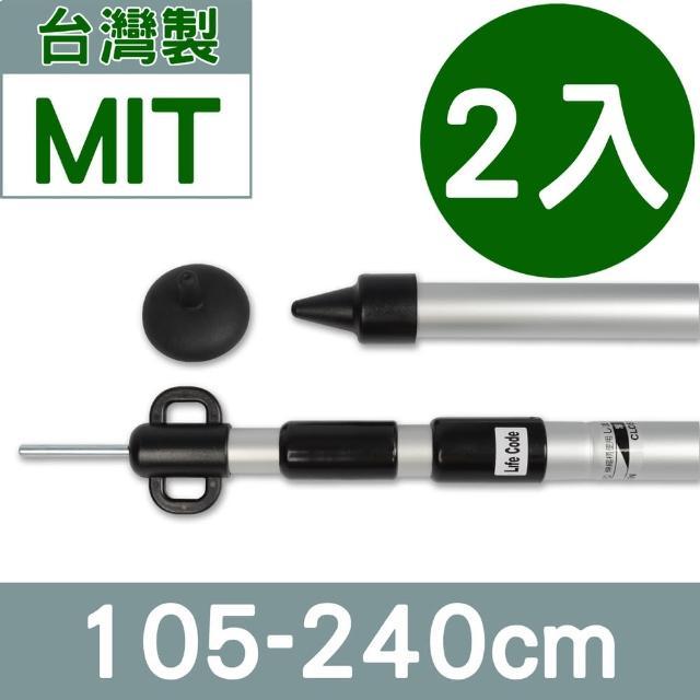 【LIFECODE】鋁合金三截伸縮營柱桿105-240cm-2.84cm加粗款(2入)