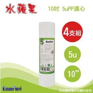【EssenPure】高品質10英吋5uPP濾心(4支組)