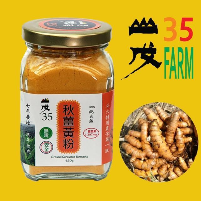 【台灣山戊35】秋薑黃粉(120g-罐)
