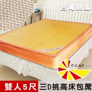 【凱蕾絲帝】加厚御皇三D紙纖柔藤可拆式床包1.2CM涼墊(雙人5尺)