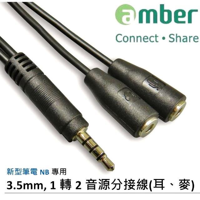【amber】3.5 mm 四段式音源插頭 轉 雙3.5 mm三段式耳機+麥克風(GWT1480)