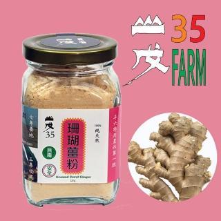 【台灣山戊35】珊瑚薑粉(120g/罐)