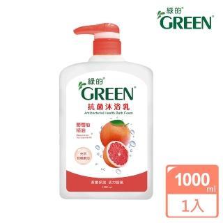 【綠的GREEN】抗菌沐浴乳-葡萄柚精油(1000ml)