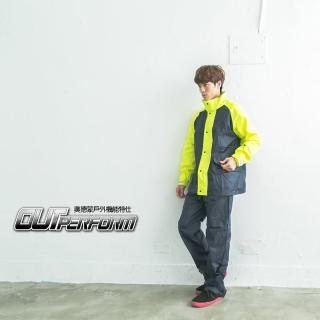 【OutPerform雨衣】風動SKY二件式風雨衣-螢光黃/深藍(機車雨衣、戶外雨衣)