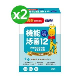 【小兒利撒爾】活菌12四盒組(共120包)