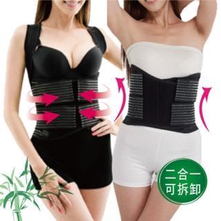 【菁炭元素】竹炭專業美背護腰帶(贈護膝+護腕)