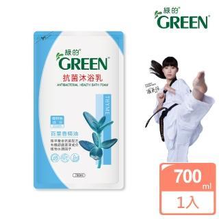 【綠的GREEN】抗菌沐浴乳補充包-百里香精油(700ml)