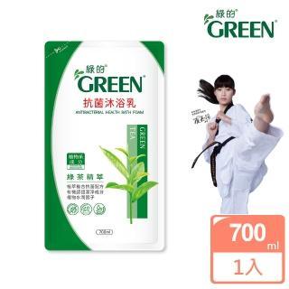 【綠的GREEN】抗菌沐浴乳補充包-綠茶精油(700ml)