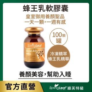 【綠芙特級】蜂王乳軟膠囊(100顆/瓶)