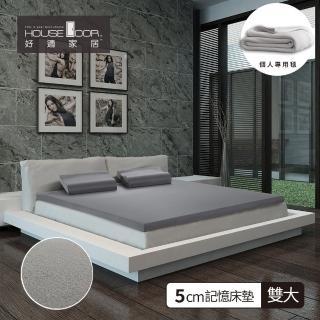 【House Door】日本大和防蹣5cm竹炭記憶床墊(雙人加大6尺)