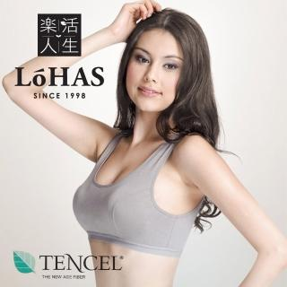 【樂活人生LOHAS】台灣製頂級英國進口天絲棉機能型運動內衣(經典灰色)