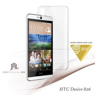 【JTL】HTC Desire 826超透明輕薄防刮高質感手機保護殼