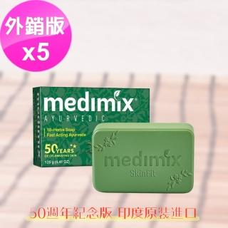 【印度MEDIMIX】草本美膚皂(5入組)