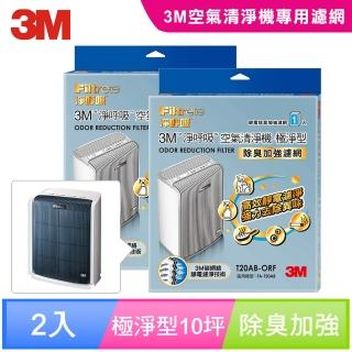 【3M】淨呼吸極淨型10坪空氣清淨機FA-T20AB除臭加強濾網(2入超值組)