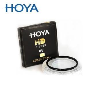 【HOYA】HD UV Filter 超高硬度UV鏡(52mm)