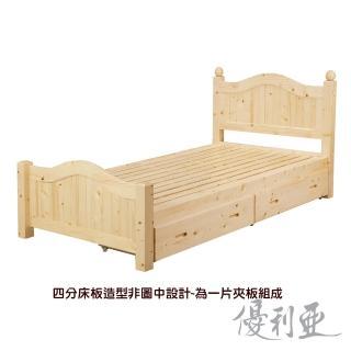 【優利亞-芬蘭實木】單人3.5尺抽屜床架(四分床板)
