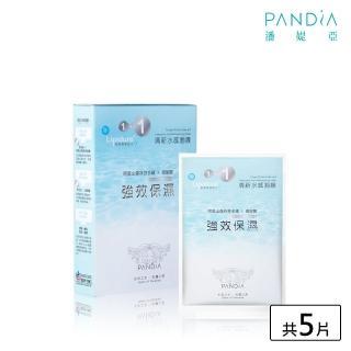 【Pandia潘媞亞】1+1 清新水感面膜(女神系列)
