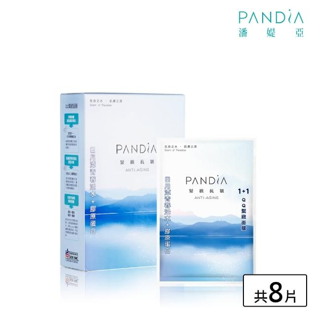【Pandia潘媞亞】1+1 QQ緊緻面膜(台灣之美系列)