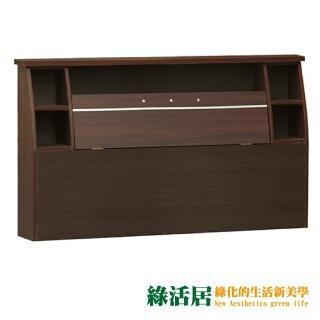 【綠活居】摩坦  5尺雙人床頭箱(二色可選)