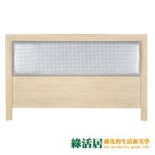 【綠活居】羅伯特 5尺皮革雙人床頭片(二色可選)