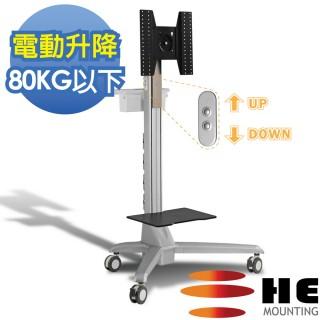 【HE】電動升降鋁合金多媒體推車-適用80公斤以內(H440CTP全配)