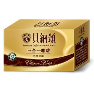【貝納頌】三合一經典拿鐵(25+5入/盒)