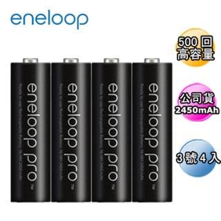 【Panasonic國際牌ENELOOP】高容量充電電池組(3號4入)