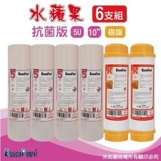 【EssenPure】抗菌版10英吋前置濾心(6支組-除垢型)