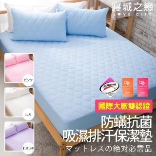 【寢城之戀】國際大廠雙認證3M吸濕排汗/日本大和防蹣抗菌 雙人加大床包式保潔墊x1+枕套X2(多色可選)