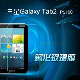 【Dido Shop】三星Galaxy Tab2 P5100 P5110 專業超薄鋼化膜(NB008-3)