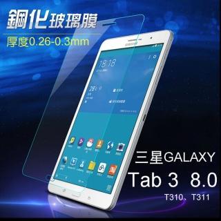 【dido shop】三星 Tab3 8吋 T310  專業超薄鋼化膜(NB011-3)