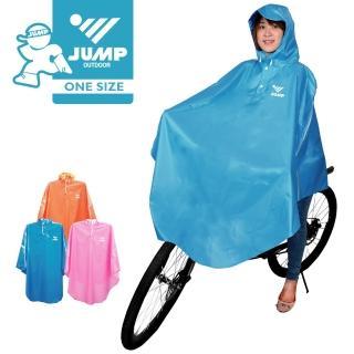 【JUMP】自行車/腳踏車 太空斗篷式反光休閒雨衣(亮橙橘/深海藍/甜蜜粉)
