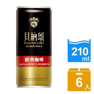 【貝納頌】國際認證92分卓越級配方-經典咖啡(210ml*6入/組)