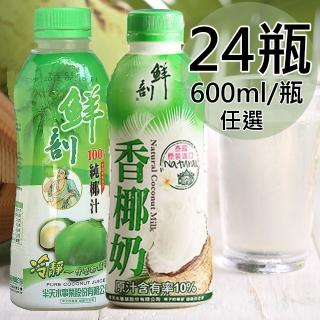 【半天水】100%鮮剖純椰子汁24瓶任選(600g/瓶)