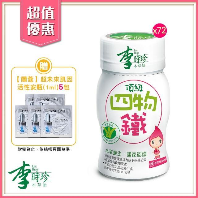 【巨星劉嘉玲代言】李時珍 頂級四物鐵(共72瓶)