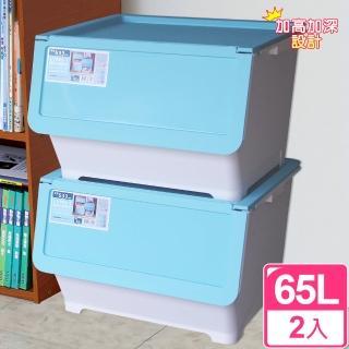 【聰明收納】特大樂彩65L直取收納箱(二入組)
