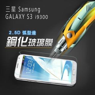 【dido shop】三星 GALAXY S3 i9300 2.5D 專業超薄鋼化膜(MU147-3)