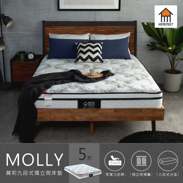 【Beatify】MOLLY莫莉九段式獨立筒床墊(雙人5尺)