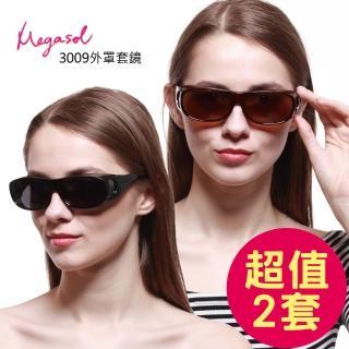 【MEGASOL】UV400偏光外掛式側開窗太陽眼鏡(破盤2套組-A101-3009)