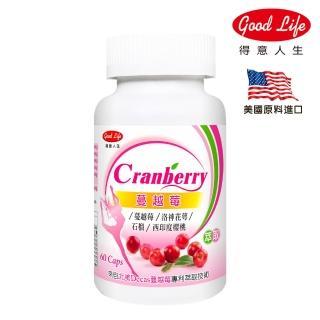 【得意人生】蔓越莓萃取膠囊(60粒)