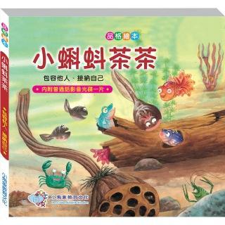 【世一】小蝌蚪茶茶(品德彩繪館Ⅱ)