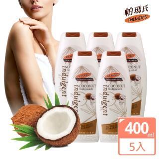 【帕瑪氏】香氛水潤沐浴乳5瓶組(奢華濃郁的椰子香氛)   PALMER'S 帕瑪氏