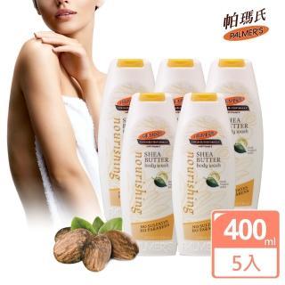 【帕瑪氏】抗老滋養沐浴乳5瓶組(珍貴果實--乳木果油)   PALMER'S 帕瑪氏