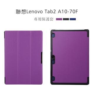 【dido shop】聯想LENOVO TAB 2 A10-70 10.1吋三折卡斯特紋皮套(PA122)
