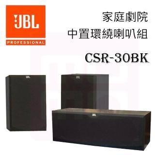 【JBL 美國】2音路環繞+中置喇叭組(CSR30BK)