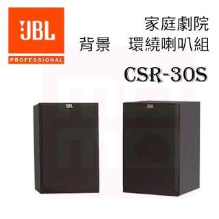 【JBL 美國】2音路環繞喇叭組(CSR30S)