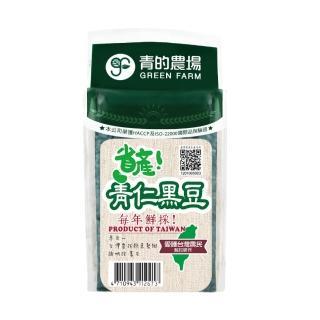 【青的農場】省產青仁黑豆(550g)