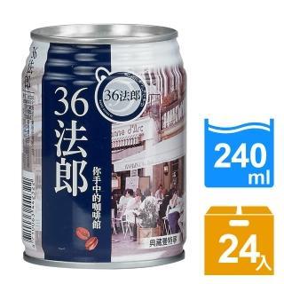 【36法郎】典藏曼特寧240ml(24入/箱)