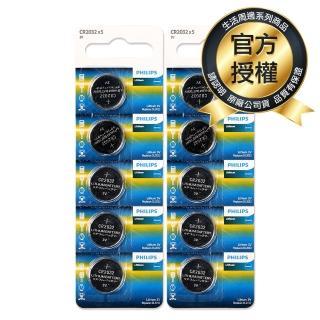 【PHILIPS】鈕扣型鋰電池CR2032(10入)