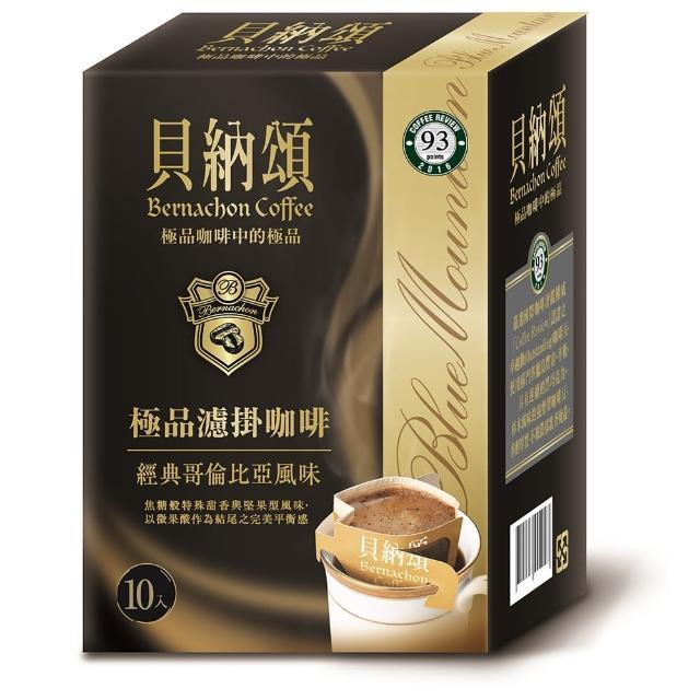 【貝納頌】經典藍山風味濾掛咖啡(10入/盒)